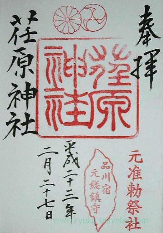 Gosyuin, ebara Jinja shrine (Kita Shinagawa)