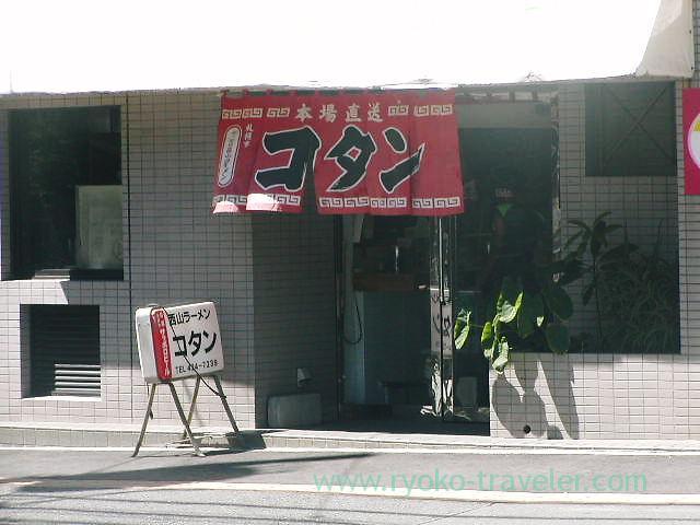 Appearance, Kotan (Daijingushita)