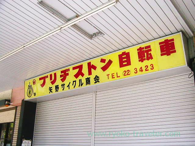 Bridgestone, Daijingushita Shopping street (Daijingushita)