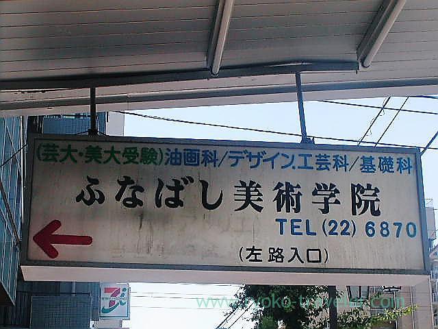 Funabashi art school, Daijingushita Shopping street (Daijingushita)