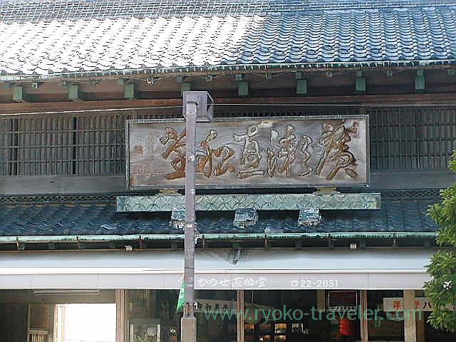 Hirose, Daijingushita Shopping street (Daijingushita)