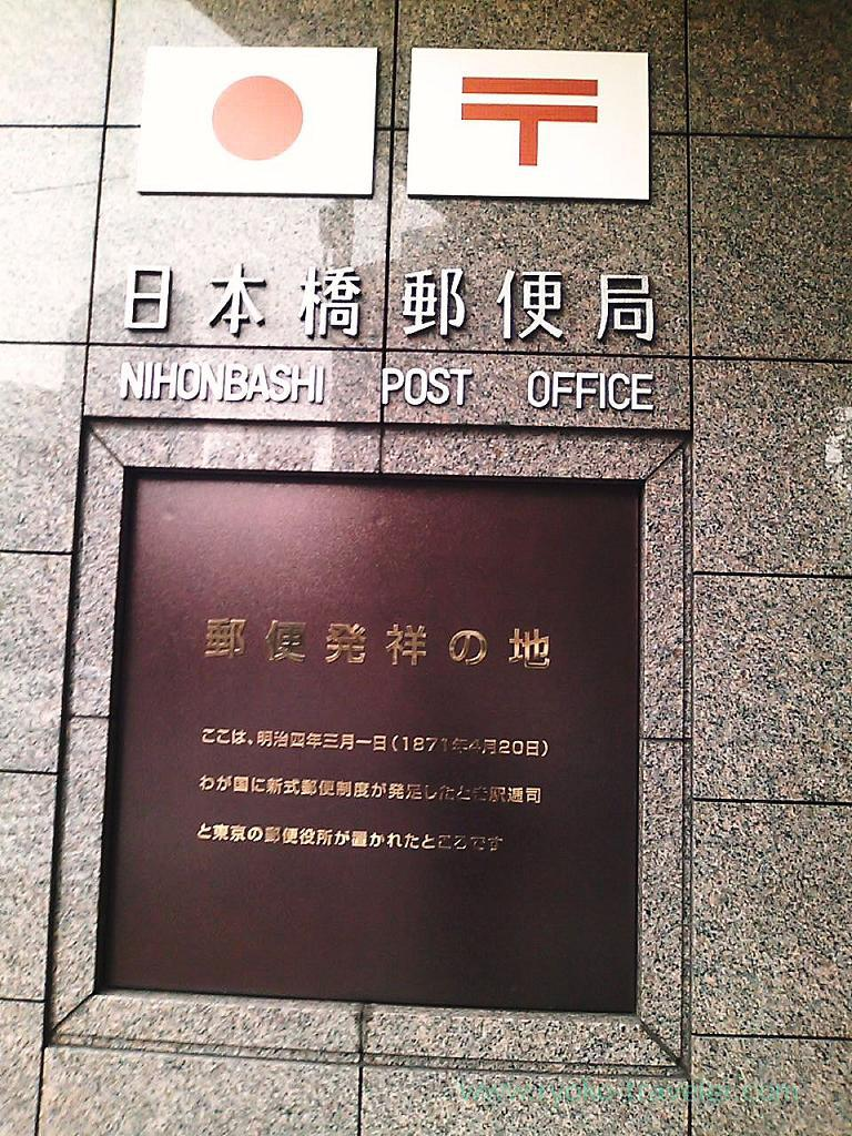Nihonbashi post office is birthplace of Japan's post office (Nihonbashi)