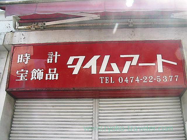 Time art, Daijingushita Shopping street (Daijingushita)