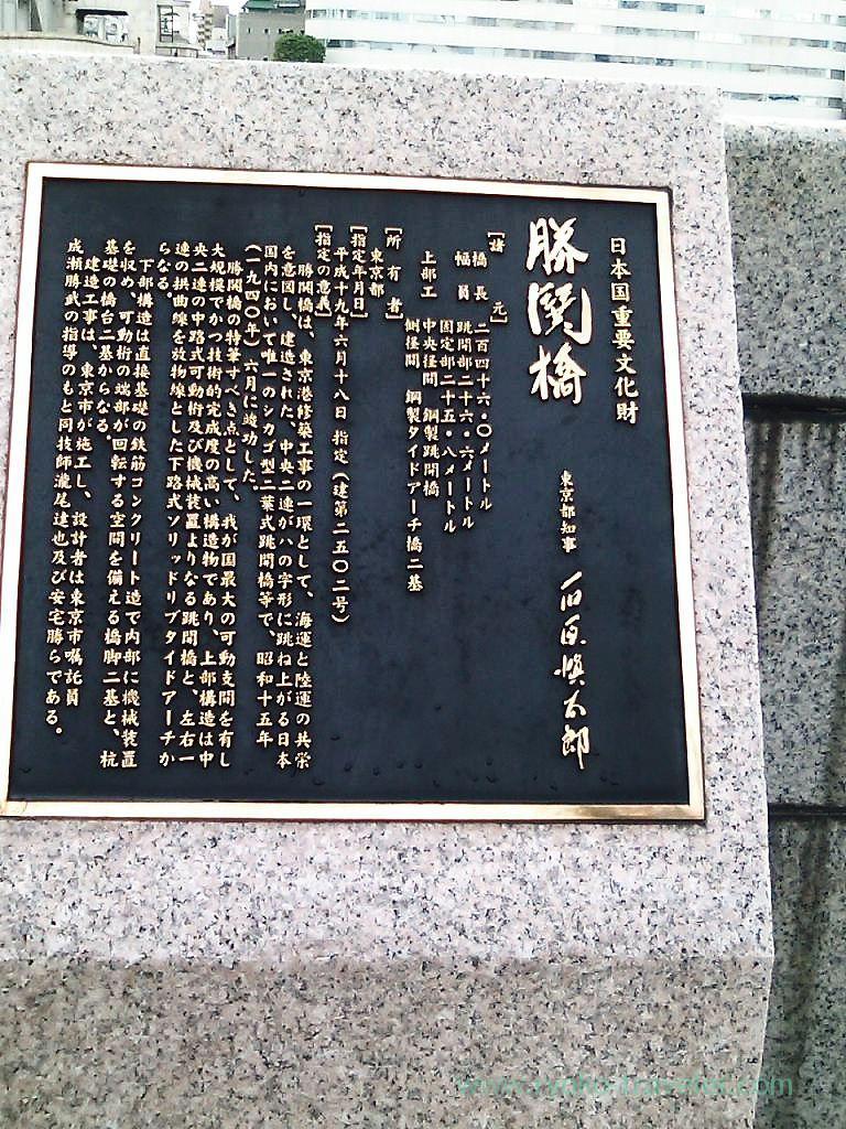 About Kachidoki bridge ,Kachidoki bridge (Kachidoki)