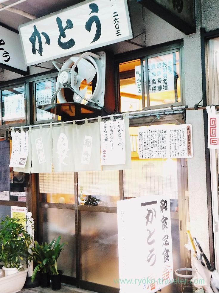 Appearance, Katou (Tsukiji Market)