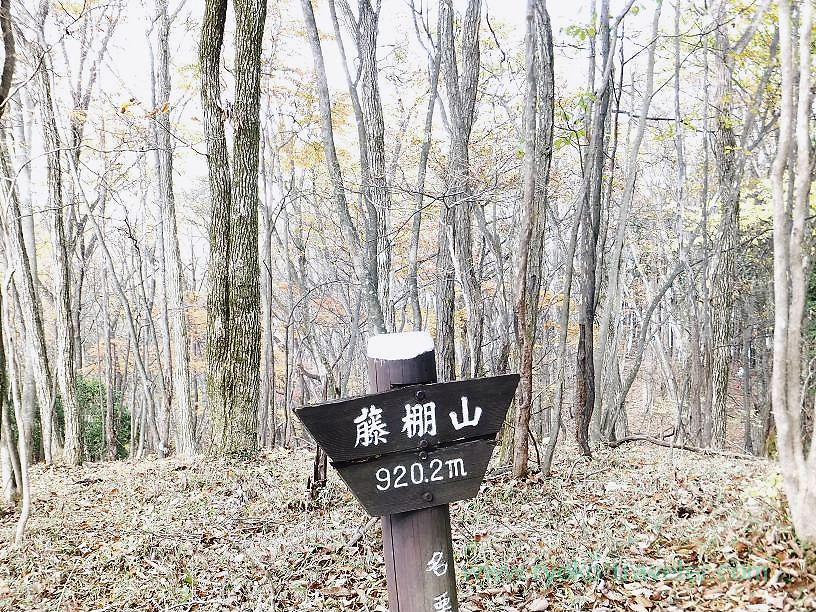 Sign of Mt.Fujidana, Mt.Warabi(Naguri)