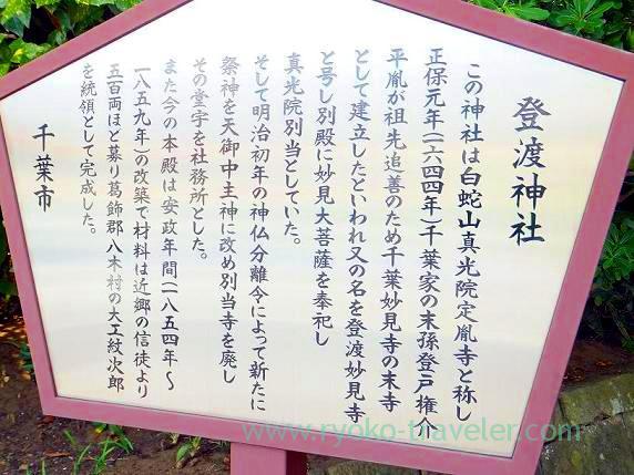 About Towatari Jinja Shrine, Towatari Jinja shrine (Shin-Chiba)