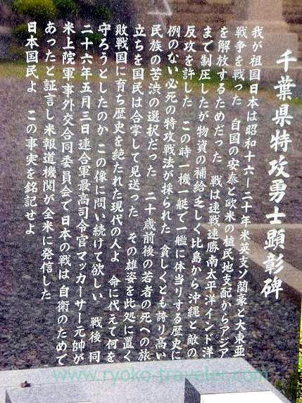 About monument of honor of Kamikaze heroes, Chiba-ken Gokoku-jinja shrine (Shin-chiba)