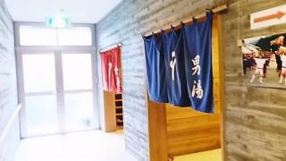 Naguri : Sawarabi no yu