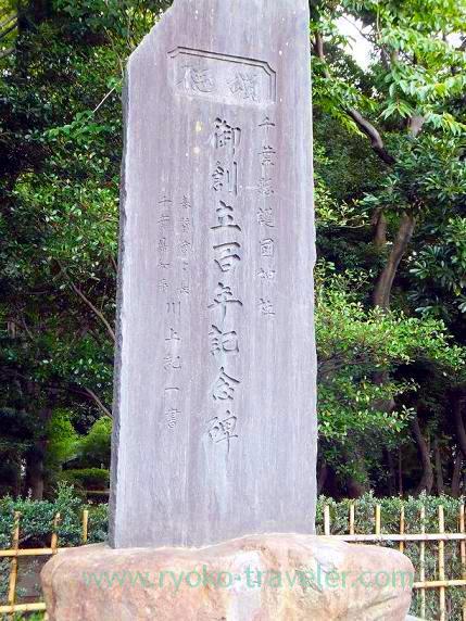 Monument for 500 yeas from foundation, Chiba-ken Gokoku-jinja shrine (Shin-chiba)
