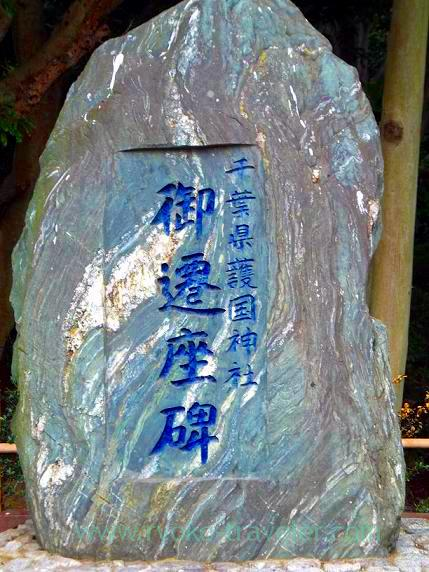 Monument for relocation of a shrine, Chiba-ken Gokoku-jinja shrine (Shin-Chiba)