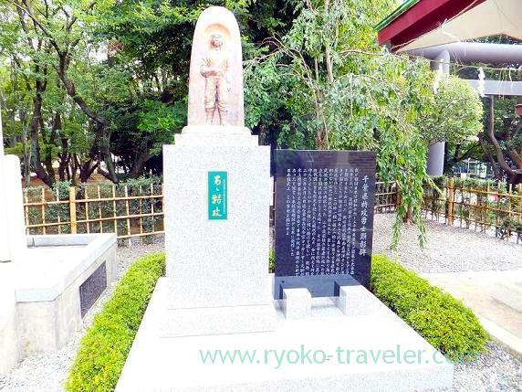 Monument of honor of Kamikaze heroes, Chiba-ken Gokoku-jinja shrine (Shin-chiba)