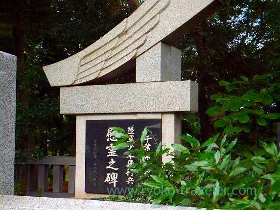 Monument1, Chiba-ken Gokoku-jinja Shrine (Shin-Chiba)