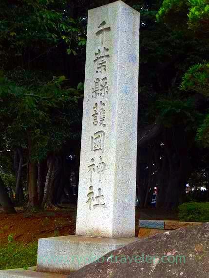 Name, Chiba-ken Gokoku-jinja Shrine (Shin-Chiba)