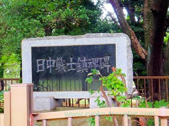 Repose of souls monument for the dead by Sino-Japanese war, Chiba-ken Gokoku-jinja shrine (Shin-Chiba )