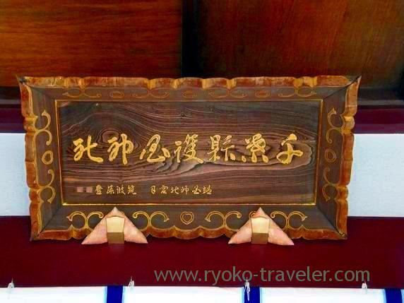 Sanctuary tablet, Chiba-ken Gokoku-jinja Shrine (Shin-Chiba)