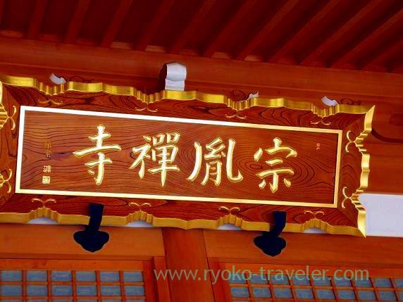 Sanctuary tablet, Soinji temple (Shin-chiba)
