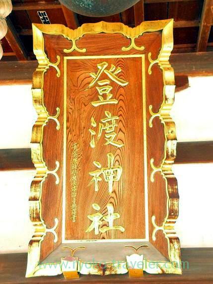 Sanctuary tablet, Towatari Jinja shrine (Shin-Chiba)