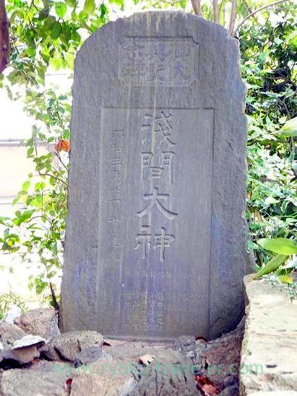 Stone of Asama, Towatari Jinja shrine (Shin-Chiba)