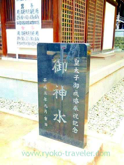 stone of Goshinsui , Towatari Jinja shrine (Shin-Chiba)