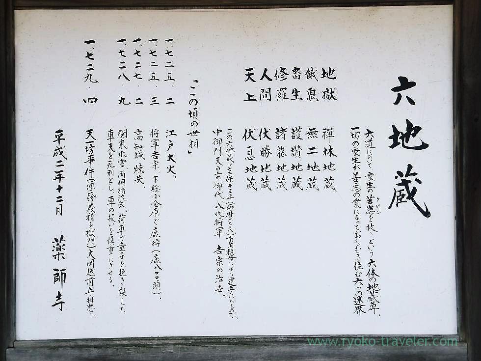 About six jizo, Yakushi-ji temple, Narashino Shichifukujin2012 (Keisei Okubo)