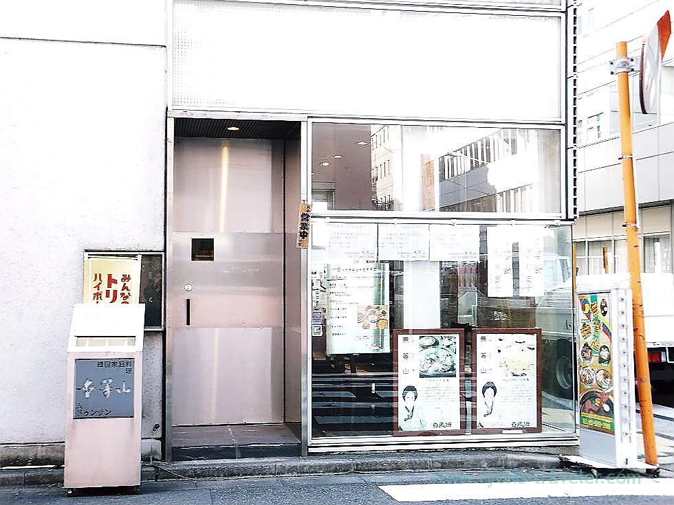 Appearance, Mudungsanmgd (Nihonbashi)