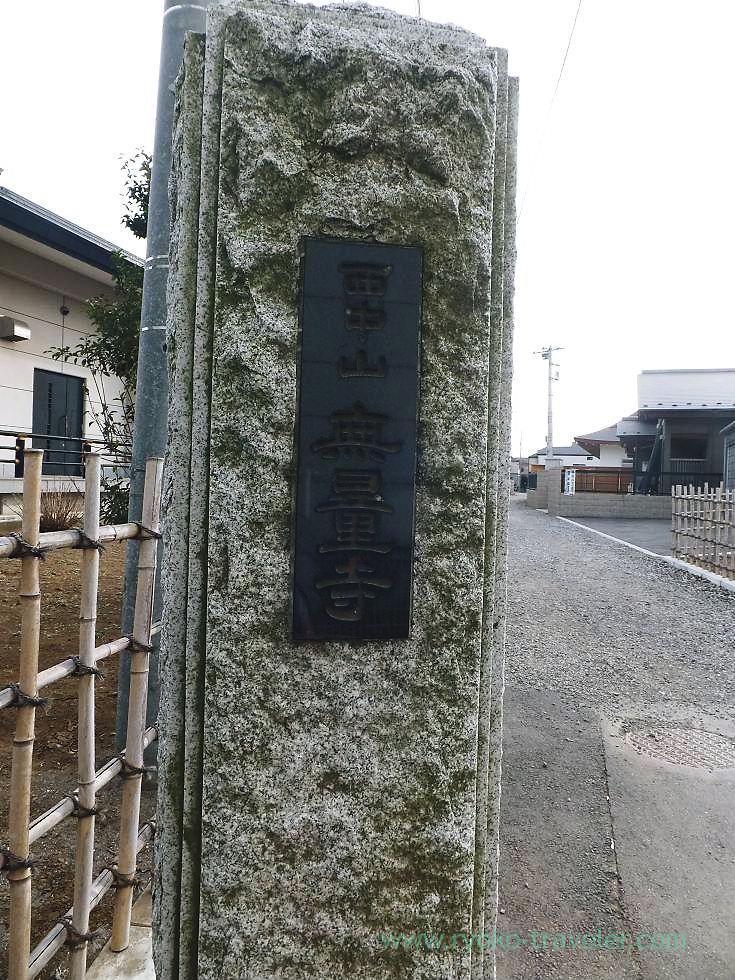 Gate, Muryo-ji temple, Narashino Shichifukujin2012 (Mimomi)
