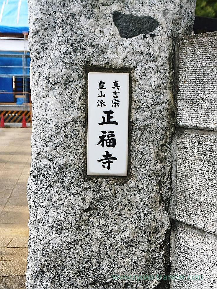 Gate, Shofuku-ji, Narashino Shichifukujin 2012 (Keisei-Okubo)