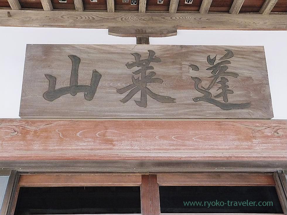 Horaizan, Jiganji temple (Tsudanuma)