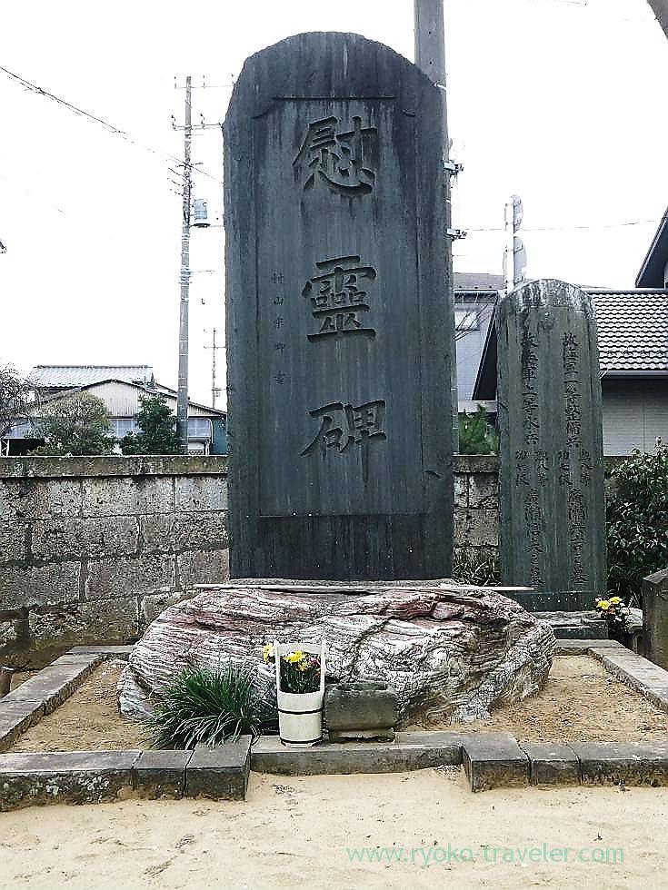 Memorial stone, Jiganji temple (Tsudanuma)