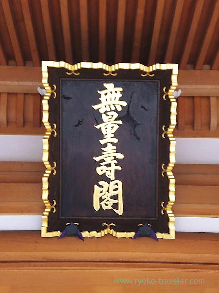 Muryoji-kaku, Muryo-ji temple, Narashino Shichifukujin2012 (Mimomi)
