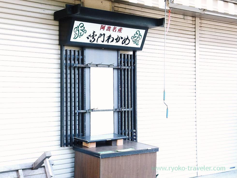 Speaking of Naruto, I remember wakame, Naruto (Kagawa & Tokushima 2011)