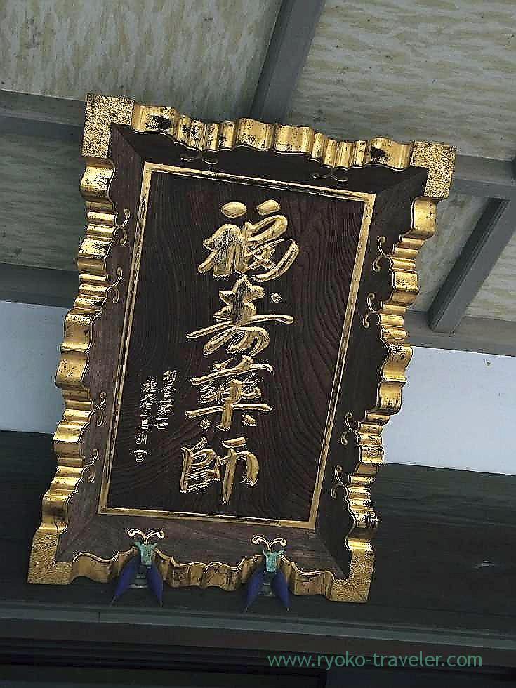 Tablet, Yakushi-ji temple, Narashino Shichifukujin2012 (Keisei Okubo)