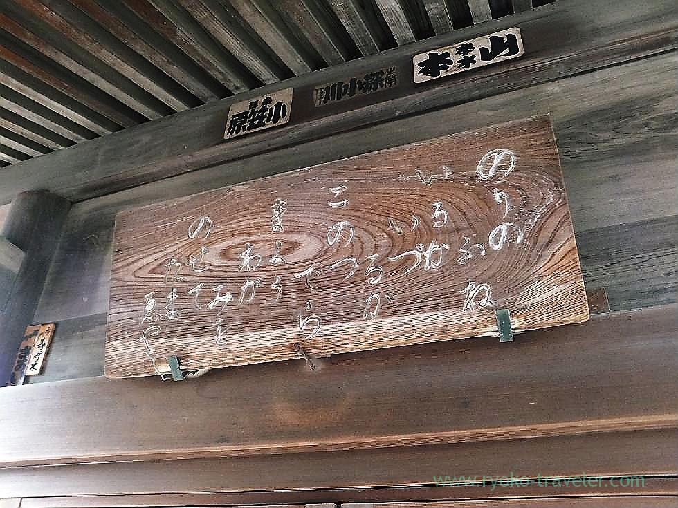 Temple card, Tozenji temple , Narashino Shichifukujin2012 (Tsudanuma)