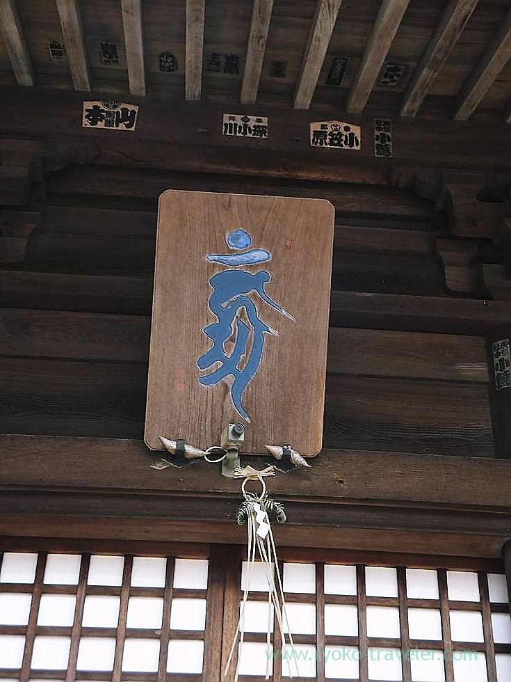 Wooden plate, Muryo-ji temple, Narashino Shichifukujin2012 (Mimomi)