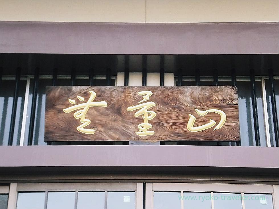 Worship hall 2, Saiko-ji temple, Narashino Shichifukujin2012 (Tsudanuma)