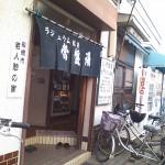 (Close) Tokiwayu – Daijingushita (常盤湯)