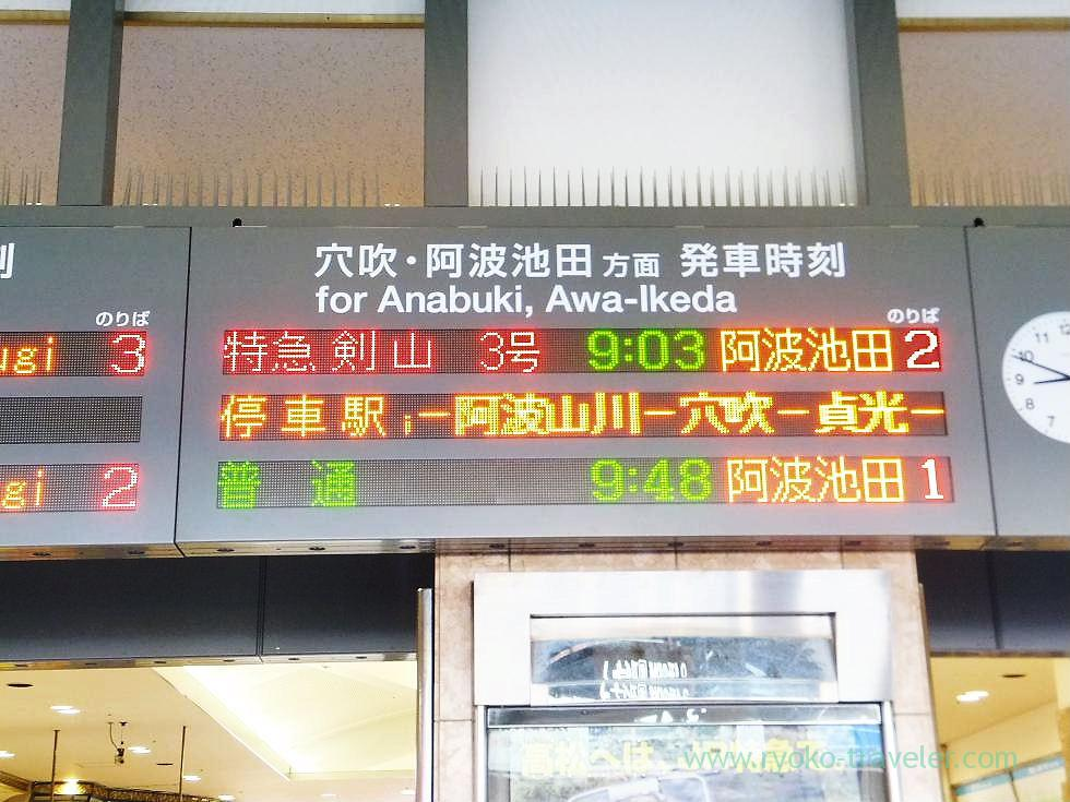 Express Kenzan 3 for Awa Ikeda,  (Tokushima and kagawa 2011)