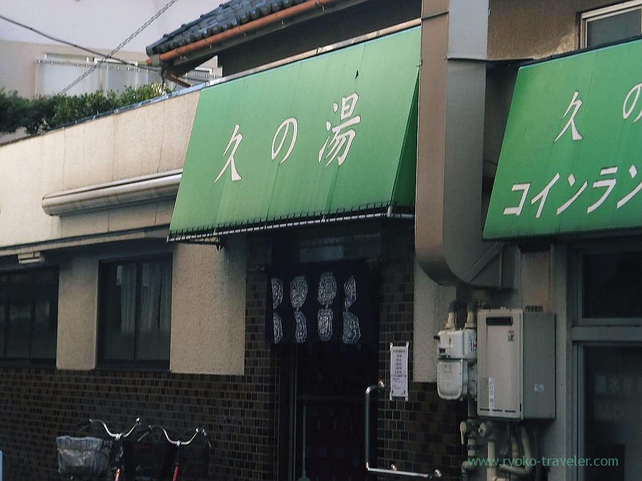 Signboard, Daini Hisanoyu (Nishi-Ojima)