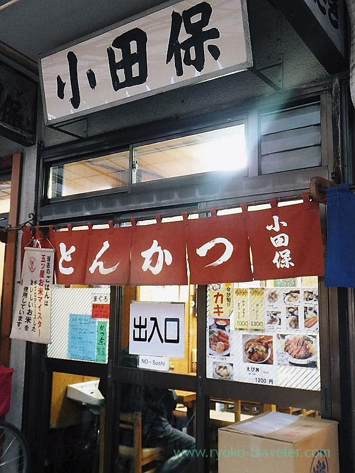 Appearance, Odayasu (Tsukiji Market)
