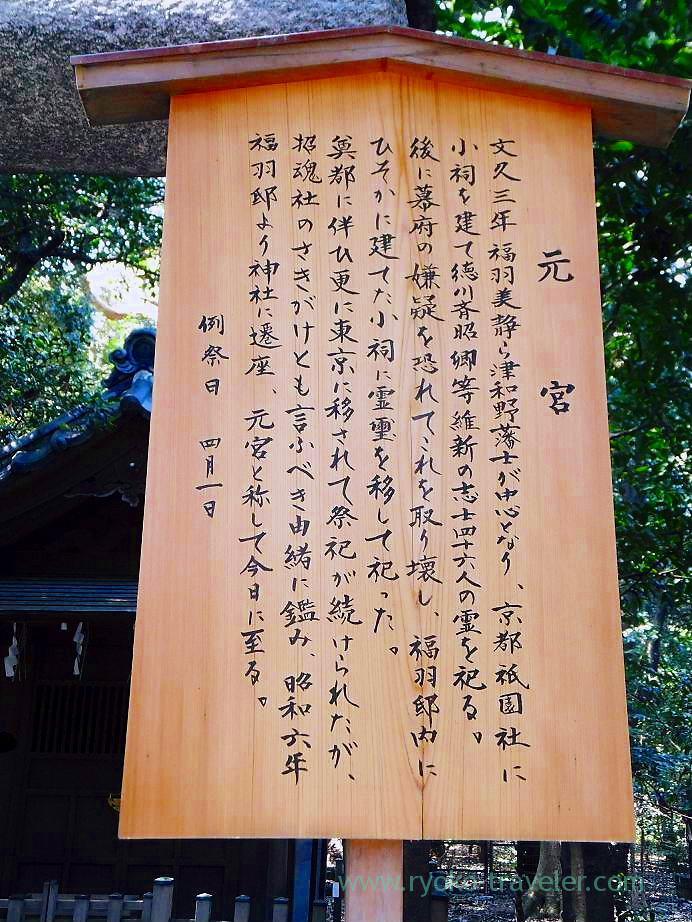 Gangu 2, Yasukuni Jinja shrine (Ichigaya)