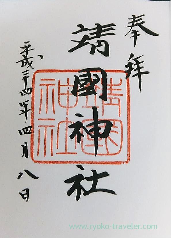 Goshuin, Yasukuni Jinja shrine (Ichigaya)