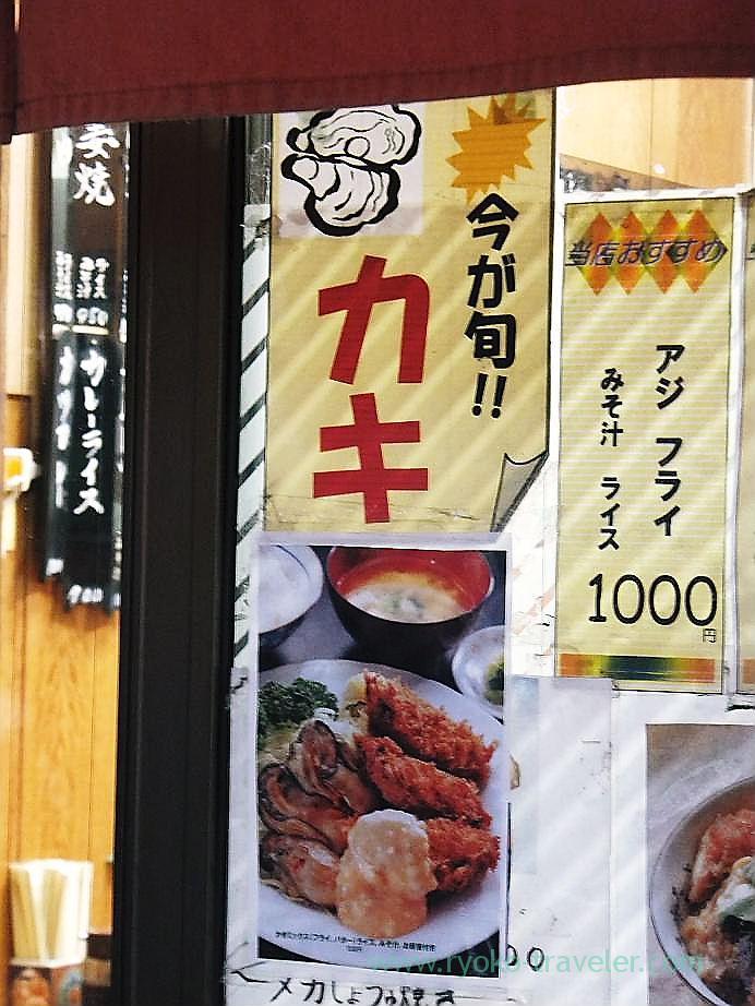 Oyster !, Odayasu (Tsukiji Market)