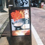 (Closed) Keisei-Okubo : Thick tsukesoba at Typhoon (豚つけそば&油そば たいふう)