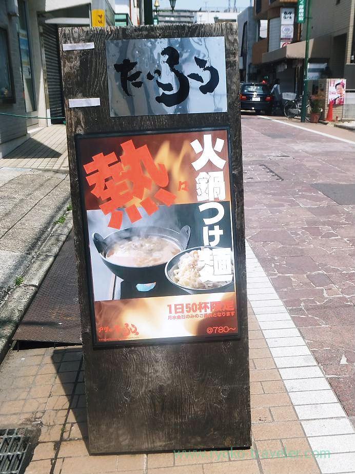 Signboard, Buta-tukesoba&aburasoba typhoon 2nd branch (Keisei-Okubo)