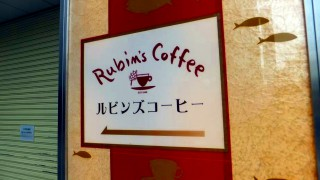 Tsukiji  : Rubins Coffee