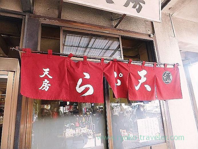 Apperance, Tenfusa (Tsukiji Market)