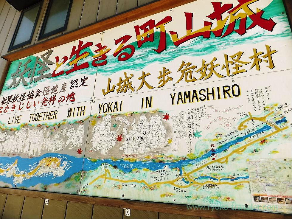 Living with yokai, Oboke, Oboke (Kagawa & Tokushima 2011)