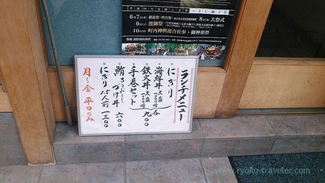 Lunch menu, Sushitomi (Tsukiji)