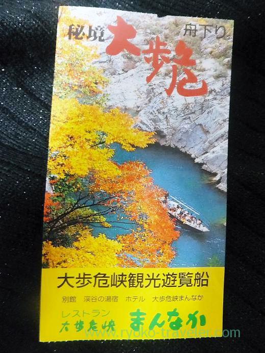 Ticket, Oboke Rhine, Oboke (Kagawa & Tokushima 2011)